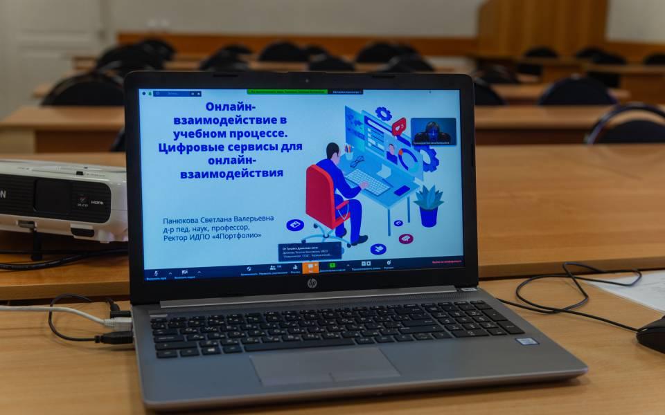 Онлайн-семинар «Школьное образование всовременных условиях: возможности цифровых идистанционных технологий»
