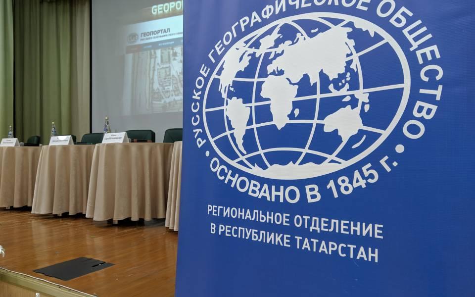 организатор мероприятия русское географическое общество